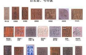 紫砂壶印章的款式有哪些?
